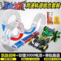 奥迪双钻四驱车 零速争霸超次元四驱车 拼装模块组装玩具 竞速系列 凯旋战神 速度型 电池轨道套装
