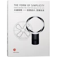 The Form of Simplicity 大道至简至美设计至臻生活 红点出版现代简约风产品设计书