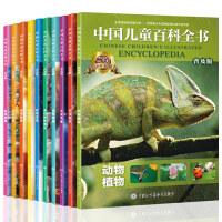 中国少年儿童百科全书全套10册大百科9-12岁小学生三四五六年级科普读物正版书籍少儿百科大全恐龙书海洋太空课外阅读图书