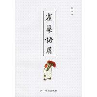 【新书店正版】雀巢语屑唐吟方浙江古籍出版社9787805188720