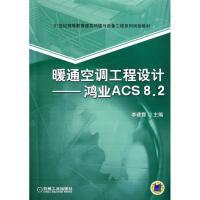 暖通空调工程设计--鸿业ACS8.2(21世纪高等教育建筑环境与设备工程系列规划教材) 李建霞 著 大中专 大中专理科建