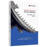 西方视野里的中国:穿蓝色长袍的国度