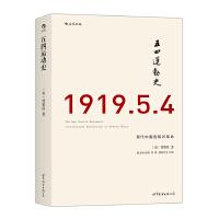 五四运动史(毛边书):现代中国的知识革命