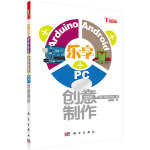 【按需印刷】-乐享 Arduino+Android+PC 创意制作