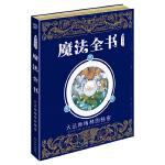 神秘日志・魔法全书:大法师梅林的秘密