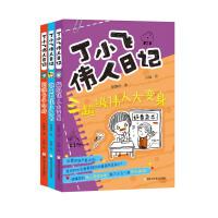 丁小飞伟人日记(套装 共3册)