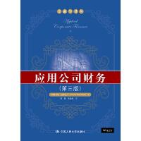 应用公司财务(第三版)(金融学译丛)
