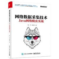 网络数据采集技术:Java网络爬虫实战