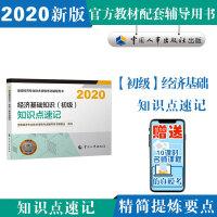 备考2021经济师初级 经济基础知识(初级)知识点速记2020 中国人事出版社