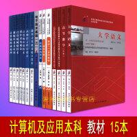 自考教材全套 计算机及应用专科01A0801公共课 必考课全15本