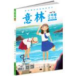 意林少年版合订本2017年13-15(总第七十二卷)升级版