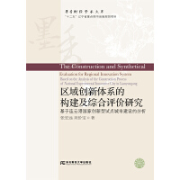 区域创新体系的构建及综合评价研究:基于连云港国家创新型试点城市建设的分析