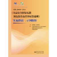 GB 28050-2011《食品安全国家标准 预包装食品营养标签通则》实施指南及示例解析 杨月欣, 韩军花 97875