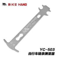 山地自行车单车量链器 修车工具链条测量器