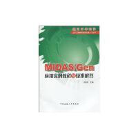 MIDAS/GEN应用实例教程及疑难解答 王昌兴