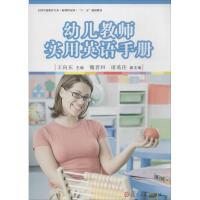 幼儿教师实用英语手册 王向东 编