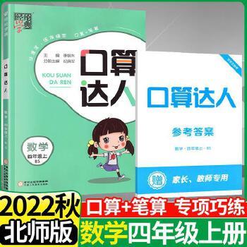 《2017秋语文学典v语文达人数学4四经纶(上猴子年级小学小图片