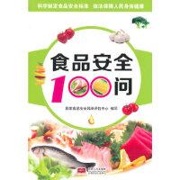 【正版新书直发】食品安全100问国家食品安全风险评估中心写中国人口出版社9787510123948
