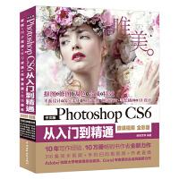 ps书籍ps教程 Photoshop CS6从入门到精通 ps视频教程pscs6书籍 美工平面设计ps教程Adobe