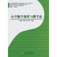小学数学课程与教学论 戴莹,刘东芝,张莉著 世界图书出版公司 9787510057052