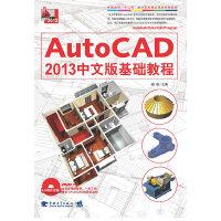 AutoCAD2013中文版基础教程(1DVD)(大陆万册畅销CAD图书《AutoCAD 2012中文版基础教程》升级