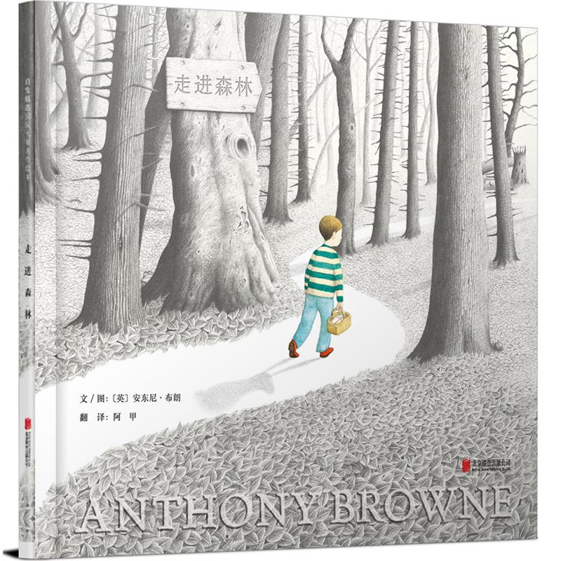 走进森林 【国际安徒生奖得主:安东尼.布朗作品】:大师就是大师,书中暗藏玄机!画中穿插很多童话故事,让我们走入奇幻的想象力森林,来一场与童话人物的另类邂逅吧!