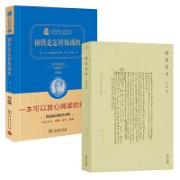 傅雷家书 钢铁是怎样炼成的 部编教材八年级(下)推荐必读篇目 (套装共2册)