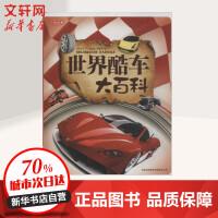 世界酷车大百科(珍藏版) 吉林出版集团