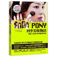 PONY四季美妆物语(附DVD光盘1张) 9787807636113 [韩] 朴慧敏(PONY),王纪实 广西科学技术