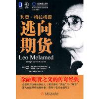 【新书店正版】利奥 梅拉梅德:逃向期货Leo Melamed, Bob Tamarkin机械工业出版社97871113