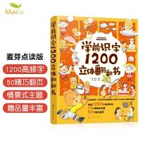小达人点读笔配套书 点读版 学前识字1200立体翻翻书 幼小衔接 不含点读笔