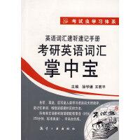 考研英语词汇掌中宝(附mp3光盘)――英语词汇速听速记手册