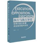 执行与执行异议疑难问题全解与典型案例裁判规则