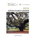 2021年世界有机农业概况与趋势预测