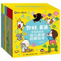 你好,英语 常青藤爸爸幼儿英语启蒙绘本(40册套装)
