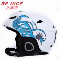 滑雪头盔双板雪盔运动装备雪盔保暖男女单板