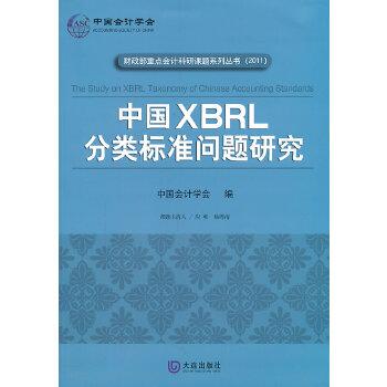 中国XBRL分类标准问题研究