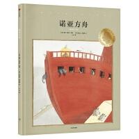 国际安徒生大奖系列:诺亚方舟(遇见美好第3辑)
