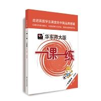 2019秋一课一练・一年级数学(第一学期)(增强版)