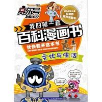 ***文化与生活-赛尔号我的套百科漫画书 9787556012961 长江少年儿童出版社 郭��   尹雨玲