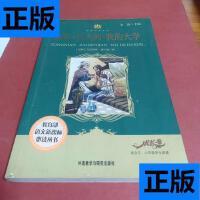 【二手旧书9成新】小书房・世界经典文库:童年・在人间・我的大?