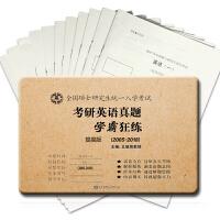 王继辉考研英语刷真题 2019考研英语真题学霸狂练(提高版)(2005-2018)