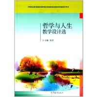 哲学与人生教学设计选 陈济 9787040406764 高等教育出版社教材系列