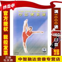 校园健美操(4VCD)视频音像光盘影碟片