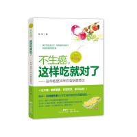 不生癌 这样吃就对了 9787535967107 张华 广东科技出版社