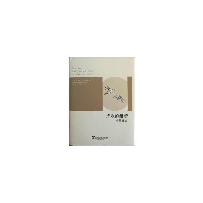 诗歌的纽带:中俄诗选 9787544649773