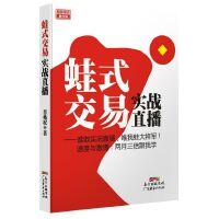 【二手旧书9成新】 蛙式交易实战直播 肖兆权 广东经济出版社有限公司 9787545439908