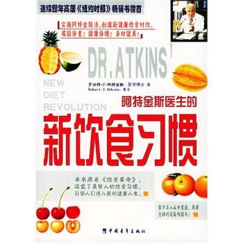 阿特金斯医生的新饮食习惯阿特金斯,蔺智深中国青年出版社9787500659457 新书店购书无忧有保障!