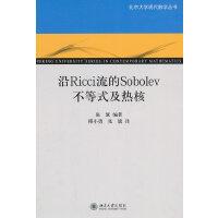 沿Ricci流的Sobolev不等式及热核