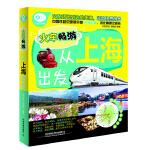 火车畅游.从上海出发